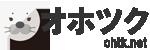 オホツクネット【北見紋別網走などオホーツク管内の企業・事業主を応援する求人情報および情報発信メディア】